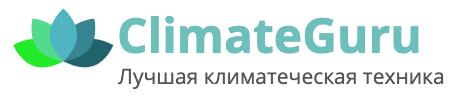 ClimateGuru — лучшая климатическая техника